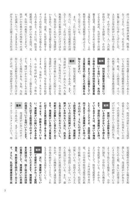 Ano25_2011_12__3_2