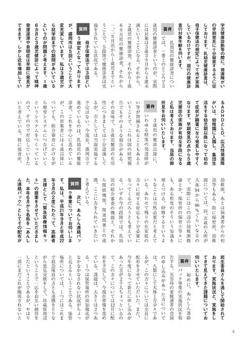 Ano25_2011_12__4_2