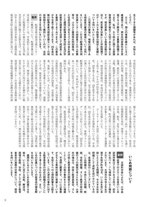 Ano27_2013_02__09