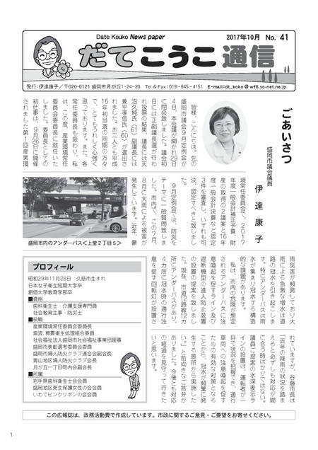 No41_2017_10__1