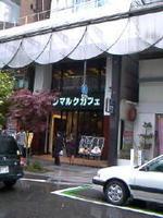 Sanmarukuoodohri20020521