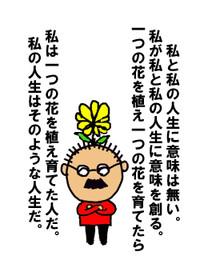 Hanasakaseyou